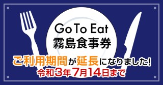 go to eat 霧島