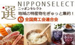 banner_nipponselect-w150h90